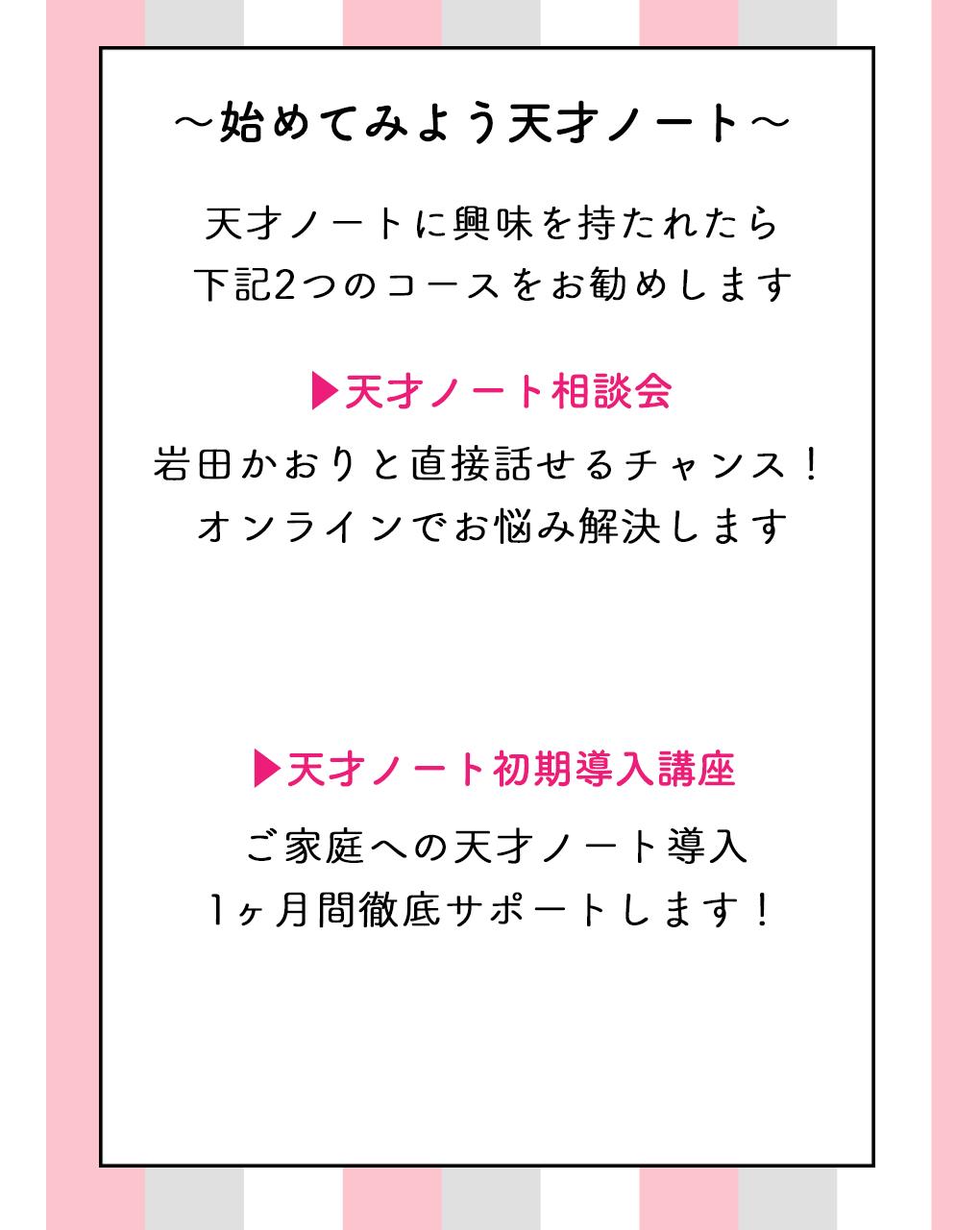 ご入会に関して 参加費:¥3,240/月 対象:園児・小学生の保護者